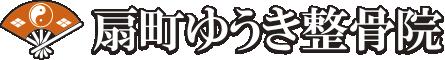 長崎 扇町ゆうき整骨院公式サイト